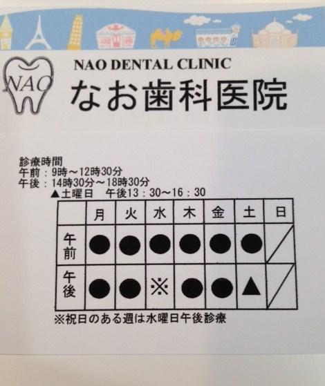 葵区なお歯科医院 土曜日診療のおしらせ