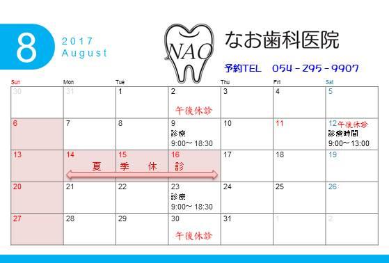 8月の休診日