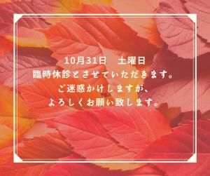そして一気に、夏が秋に なだれ込んだ。